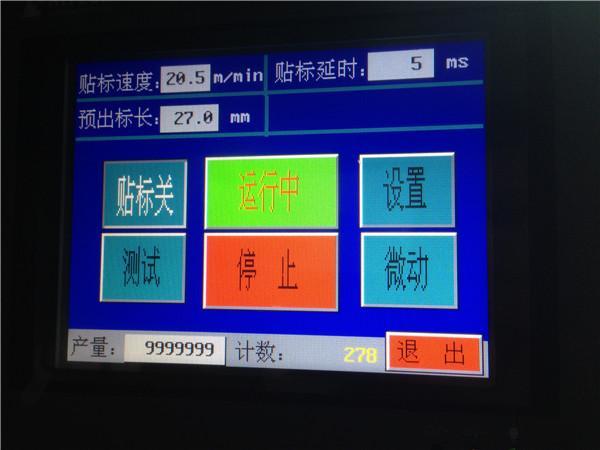 Paging Samoprzylepna maszyna do etykietowania na zawieszkę / kartę / torbę 200KG